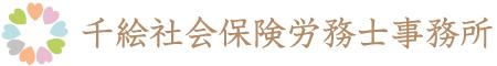 千絵社会保険労務士事務所
